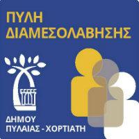 mediation portal of Hortiatis-Pylaia Municipality